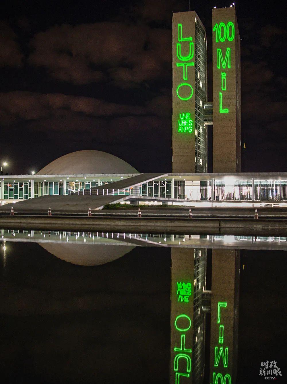 8月11日晚,巴西国会大厦用灯光投影悼念该国10万名新冠逝者。