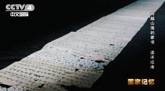 2013年,广东和福建两地保存的16万多件侨批档案入选《世界记忆遗产名录》