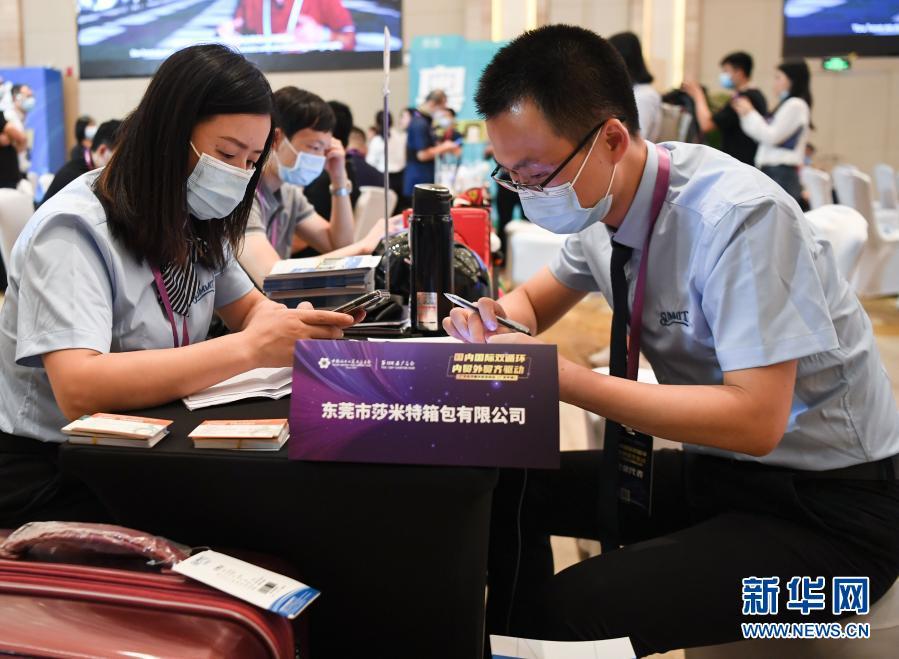 这是第128届网上广交会的线下双循环贸易促进活动现场(2020年10月16日摄)。新华社记者 邓华 摄