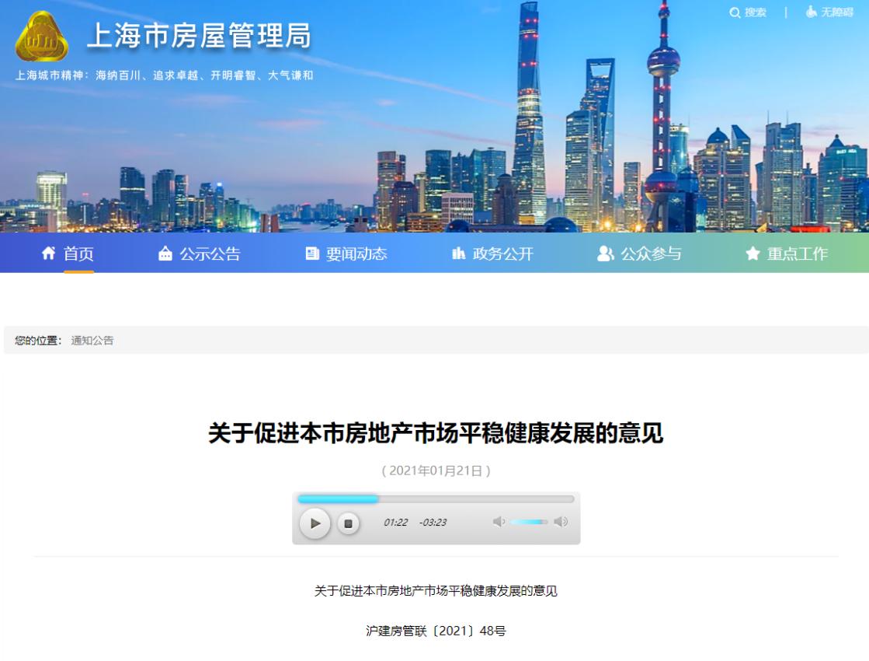 上海从严调控房地产市场 政策严厉性更强