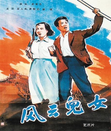 △《风云儿女》电影海报