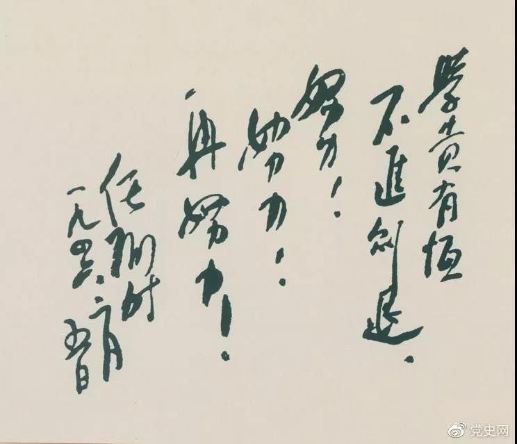 1946年2月5日,任弼时给少年朋友的题词。