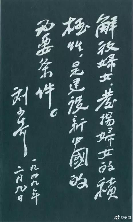 1949年2月9日,刘少奇为中国妇女第一次全国代表大会题词。