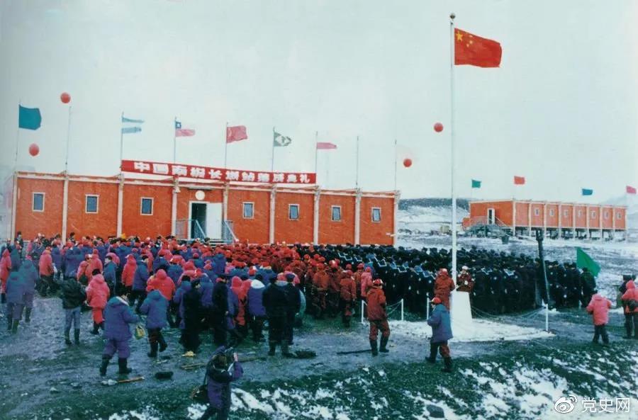 1985年2月,中国南极长城站举行落成典礼。
