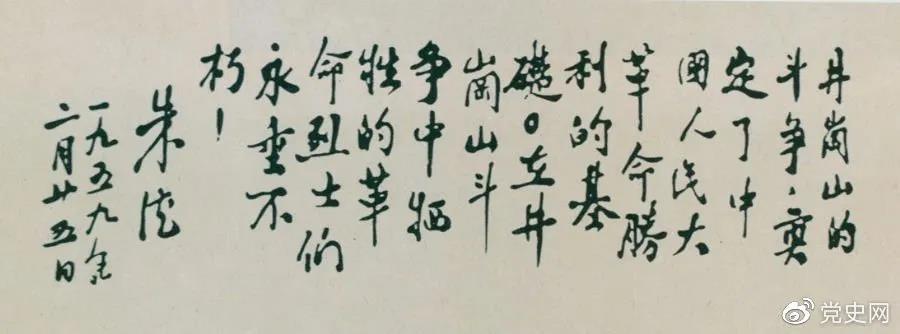 1959年2月25日,朱德为井冈山革命烈士的题词。