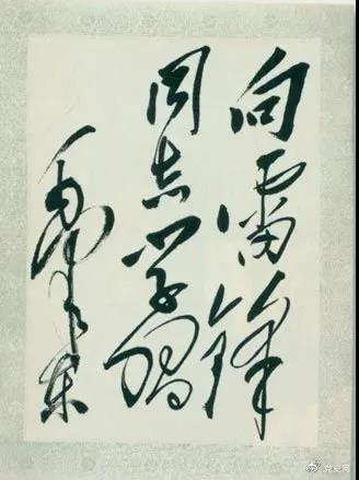 """1963年3月5日,《人民日报》发表毛泽东的题词""""向雷锋同志学习""""。"""