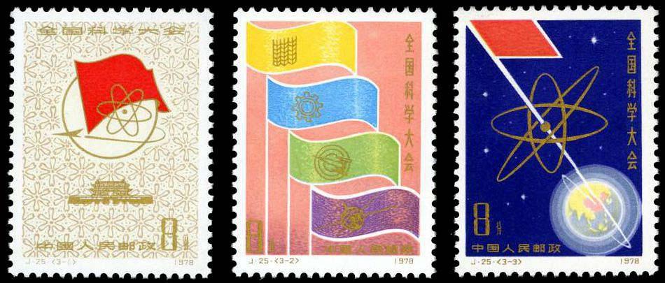 1978年全国科学大会纪念邮票