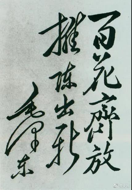 1951年4月3日,中国戏曲研究院成立。图为毛泽东给该院的题词。