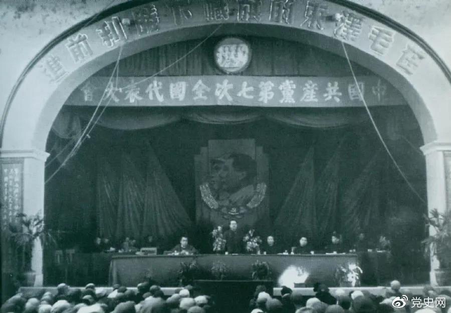 1945年4月23日,中国共产党第七次全国代表大会在延安举行。