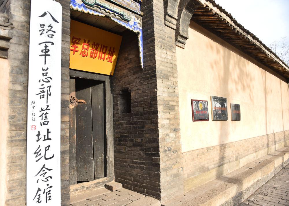 这是位于山西省长治市武乡县王家峪村的八路军总部旧址。(新华社记者 柴婷2021年1月27日摄)
