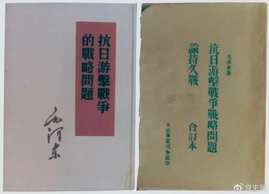1938年5月,毛��|�l表《抗日游����的�鹇���}》。�D�楫��r的部分版本。