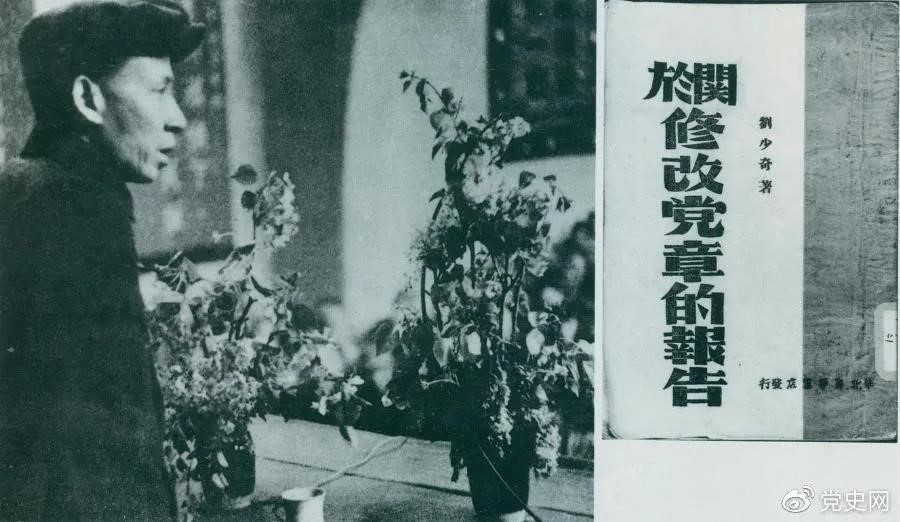 1945年5月14日,刘少奇在中国共产党第七次全国代表大会上作《关于修改党章的报告》。