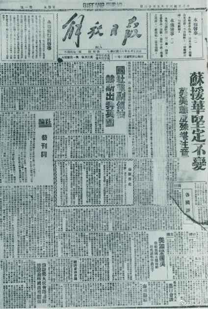 图为1941年5月16日在延安创刊的中共中央机关报《解放日报》。