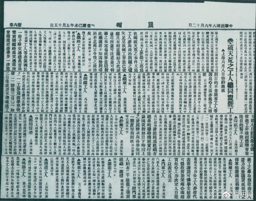 1919年6月3日以后,上海工人率先罢工,使五四爱国运动进入新的阶段。图为北京《晨报》关于上海六、七万工人总同盟罢工的报道。
