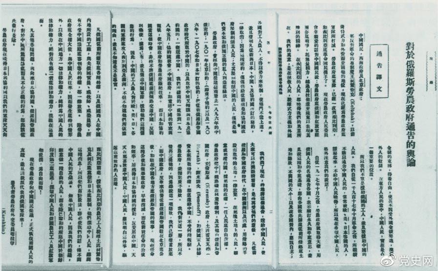 """1920年3月间,苏俄政府1919年7月25日发布的《告中国人民和南北政府宣言》传到中国,十月革命的消息迅速传开。图为《新青年》第7卷第6号刊登的""""对华宣言""""译文。"""