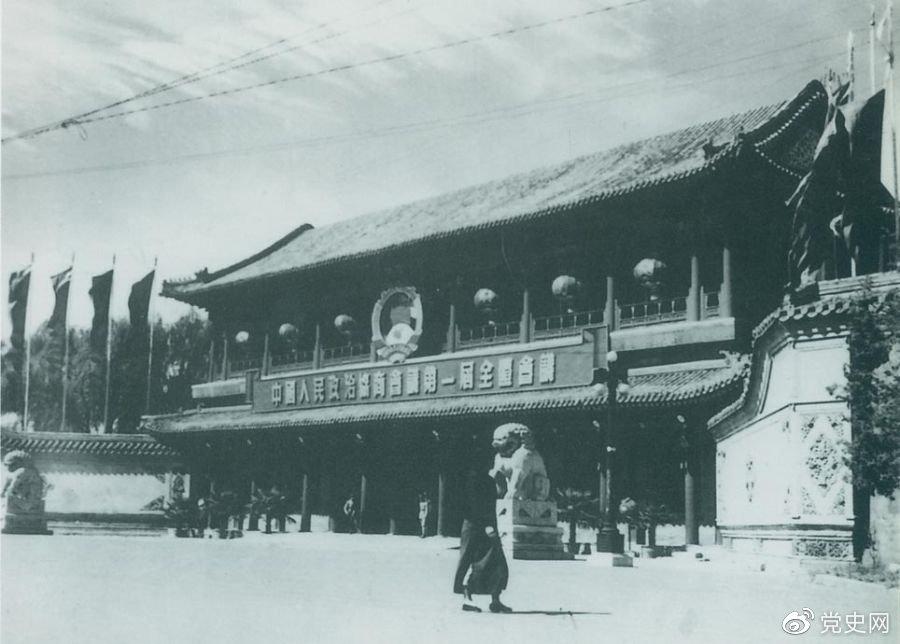 1949年9月21日至30日,中国人民政治协商会议第一届全体会议在北平中南海怀仁堂隆重举行。图为中南海新华门。