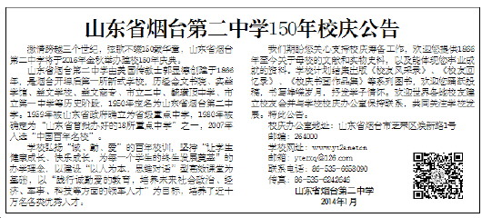 山东省烟台第二中学150年校庆公告