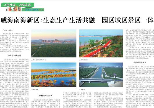威海南海新区:生态生产生活共融 园区城区景区一体