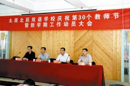 用爱和双语铺洒教育北辰--太原学校责任阳光努作业高中神器图片