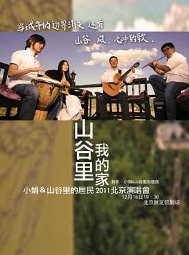 山谷里,我的家——小娟&山谷里的居民2011北京演唱会