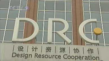 Beijing DRC Industrial Design and Innovation Base was established five years ago. As China's first industrial design base, DRC has become an platform to serve companies both in policies and technology.
