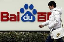 Baidu pledges to remove infringing content