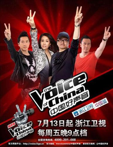 The Voice of China : A Hit in China - 称子英语 - 孙广趁教育教学工作室
