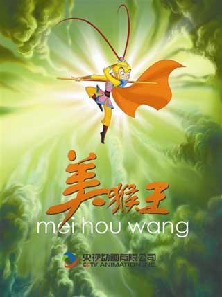 "Poster of the cartoon series ""Monkey King"""