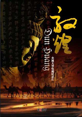 "Poster of CCTV documentary ""Dunhuang"""