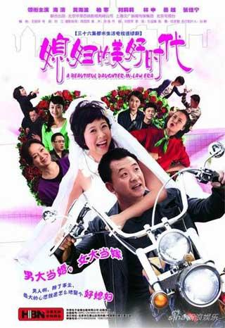 """Good Times of Daughters-in-Law"", the latest TV series from playwright Wang Liping, will soon air in Beijing."