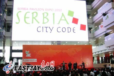 27th of June marks the Republic of Serbia's pavilion day at the Shanghai World Expo.