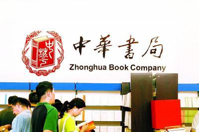 Digital publishing in China - Drawing of Zhonghua Book Co. customers