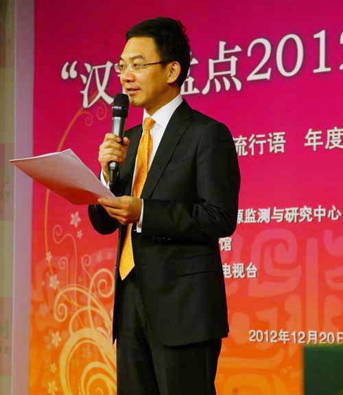 CCTV新闻频道主播郎永淳任揭晓仪式现场主持人