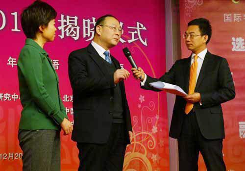 商务印书馆副总编辑周洪波揭晓2012年度国际字词