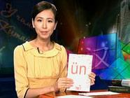 Учимся китайскому языку - Фонетический алфавит китайского языка (5)