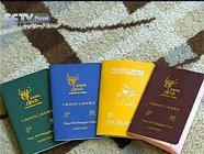 Новая серия паспортов-ЭКСПО