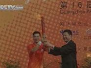 Огонь Азиатских игр в городе Хэюань провинции Гуандун