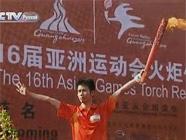 Огонь Азиатских игр прибыл в город Маомин провинции Гуандун