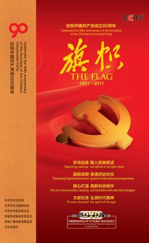 央视力作10集大型文献纪录片《旗帜》即将上映,敬请期待。