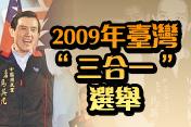 聚焦09年台湾县市长选举