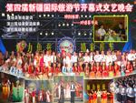 2007年10月5日《第四届新疆国际旅游节》开幕式文艺晚会