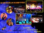 2007年10月4日《第八届中国大同云冈 恒山旅游节》开幕式