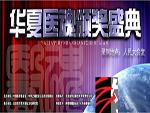 2004年6月24日《华夏医魂》颁奖盛典