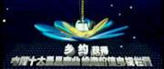 <font color=red>2008《乡约》荣膺中国十大最具<br>商业投资的电视栏目MV</font>
