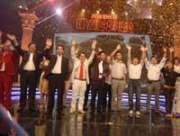 """""""光友粉丝杯""""CCTV 2010《乡约》粉丝盛会"""