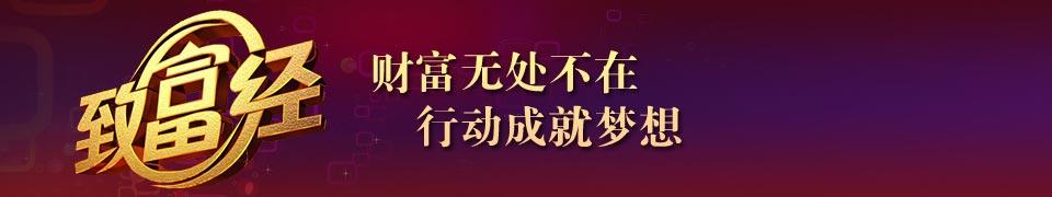 CCTV-7致富经视频