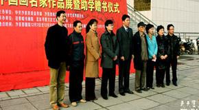 2009中国画名家作品暨助学赠书仪式