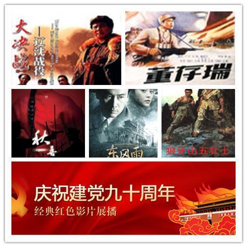 庆祝建党90周年红色经典影视联展