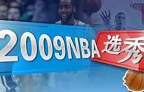 特别策划:直击2009NBA选秀