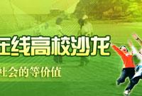 专题:中国环境NGO在线高校沙龙
